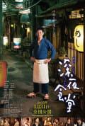 Midnight Diner: Tokyo Stories Season 1 (Complete)