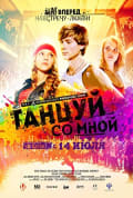 Watch Tantsuy so mnoy Full HD Free Online