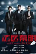 Medical Examiner Dr. Qin Season 1 (Complete)