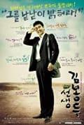 My Teacher, Mr. Kim (2003)