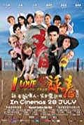 I Love Wing Chun (2011)