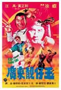Kid from Kwang Tung (1982)