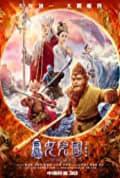 The Monkey King 3 (2018)