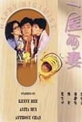 The Happy Bigamist (1987)