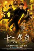 Watch Chinese Zodiac Full HD Free Online