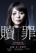 Shokuzai Season 1 (Complete)