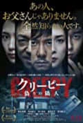 Creepy (2016)