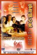 Watch Lost Souls Full HD Free Online