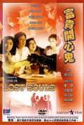 Lost Souls (1989)