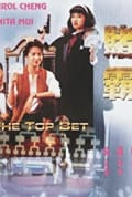 The Top Bet (1991)