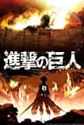 Attack on Titan Season 3 (Complete)