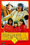 It's a Mad, Mad, Mad World II (1988)