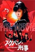 Sukeban Deka the Movie 2: Counter-Attack from the Kazama Sisters (1988)