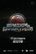 Watch Vratar galaktiki Full HD Free Online