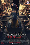 Watch Queen of Spades: Through the Looking Glass Full HD Free Online