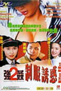 Raped by an Angel 2: The Uniform Fan (1998)