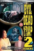 Watch Evil Dead Trap 2 Full HD Free Online