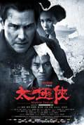 Watch Man of Tai Chi Full HD Free Online