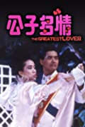 The Greatest Lover (1988)