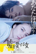 Watch The Lies She Loved Full HD Free Online