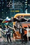 Suddenly Seventeen (2015)