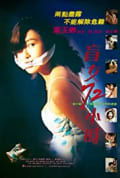 Three Days of a Blind Girl (1993)