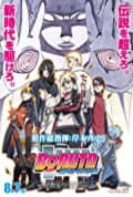 Boruto: Naruto - The Movie (2015)