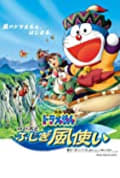 Doraemon: Nobita and the Wind Wizard (2003)