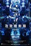 Ghost in the Shell Arise: Border 5 - Pyrophoric Cult (2015)