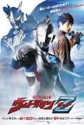 Ultraman Z Season 1 (Complete)