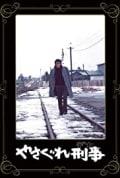 Wild Detective (1976)