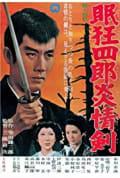 Sleepy Eyes of Death: Sword of Fire (1965)