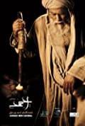 Imam الإمام Season 1 (Complete)