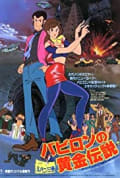 Lupin III: Legend of the Gold of Babylon (1985)