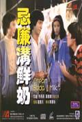 Watch Ji lian gou xian nai Full HD Free Online
