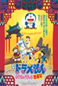 Doraemon: The Record of Nobita's Parallel Visit to the West (1988)
