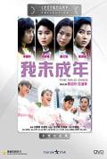 Watch Wo wei cheng nian Full HD Free Online