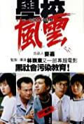School on Fire (1988)