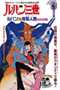 Lupin the 3rd: The Mystery of Mamo (1978)