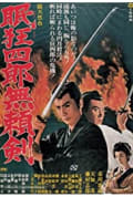Sleepy Eyes of Death: Sword of Villainy (1966)