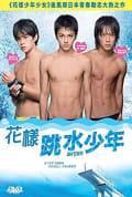 Watch Dive!! Full HD Free Online