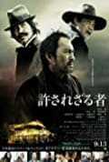 The Unforgiven (2013)