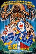 Doraemon: Nobita and the Spiral City (1997)