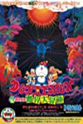 Doraemon: Nobita's Great Adventure into the Underworld (1984)
