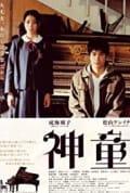 Prodigy (2007)