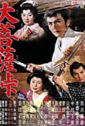 Satan's Sword (1960)