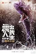Step Up China (2019)