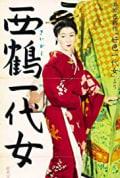 The Life of Oharu (1952)