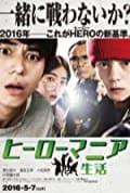 Hîrô mania: Seikatsu (2016)