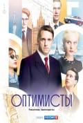 The Optimists Season 1 (Complete)